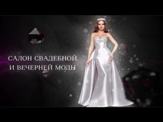 Салон свадебной и вечерней моды Светланы Нарышкиной