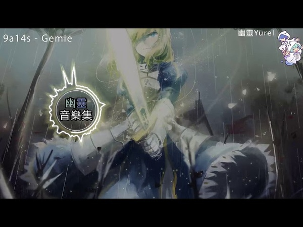 [幽靈音樂] Hiroyuki Sawano 澤野弘之 前方高能 !! 德文插曲再次來襲 9a14s 中文歌詞
