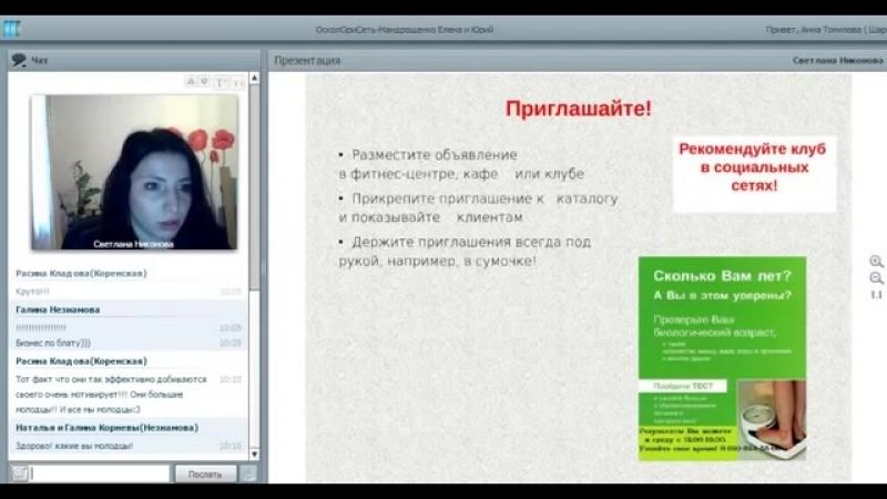 Евгения Котова .Директор Орифлэйм Командная работа Сплочение команды