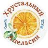 Хрустальный Апельсин. Томск