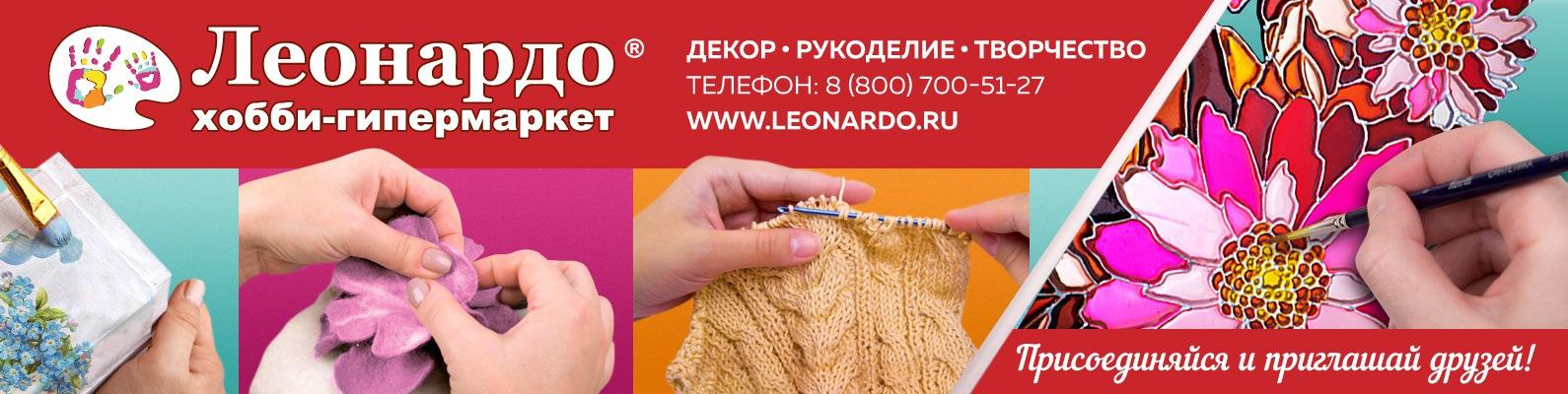 2aa0f65d532 Леонардо - товары для творчества и рукоделия