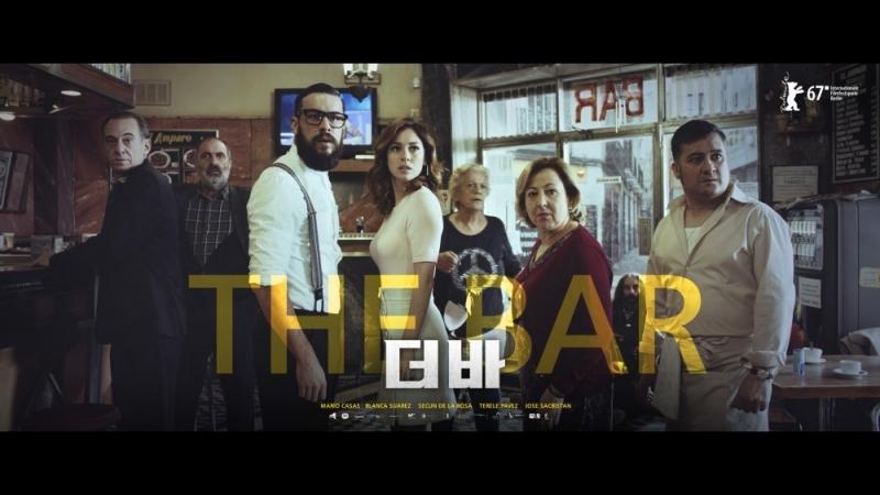 Дикая история / El bar