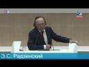 Крик историка! Выступление Эдварда Радзинского на 420-м заседании Совета Федерации очень интересно!