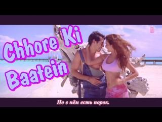Chhore Ki Baatein Hindi Film Fight Club Amrita Arora, Dino Moreo (рус.суб.)