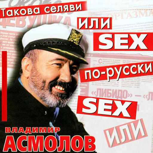 Владимир Асмолов альбом Такова селяви или SEX по-русски