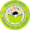 Детский отдел  библиотеки № 4 им. С. Есенина