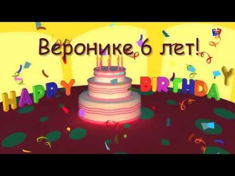 День рождение Вероники! 3-ех минутный ролик