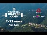 YOUSTEEL Training Camp - CrossFit лагерь - Роза Хутор