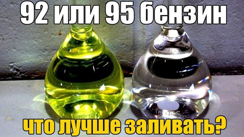 92 или 95? Какой бензин лучше лить? Пару слов об октановом числе и степени сжатия. Просто о сложном