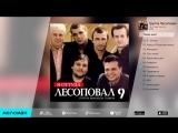 Гр.Лесоповал - Я оттуда - Часть 9 (Альбом 2002 г)