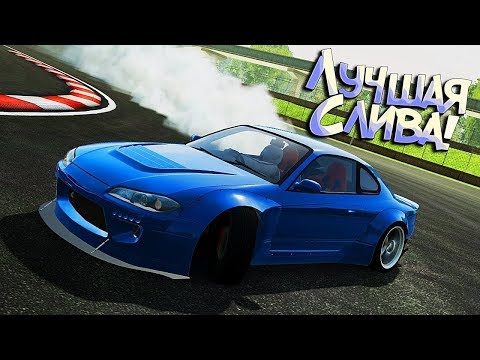 CarX Drift RacingСИЛЬВИЯ СТИЛОВАДРИФТ