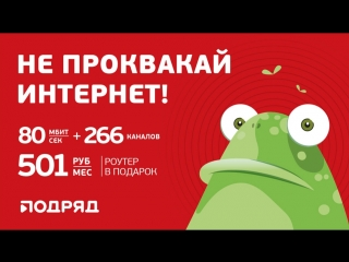 Не проквакай интернет! интернет и телевидение за 501 руб/мес!