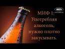 Мифы об алкоголе. Разоблачения экспертов