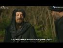 39серия Встреча Джевдета и Тевфика в лесу AyTurk рус суб