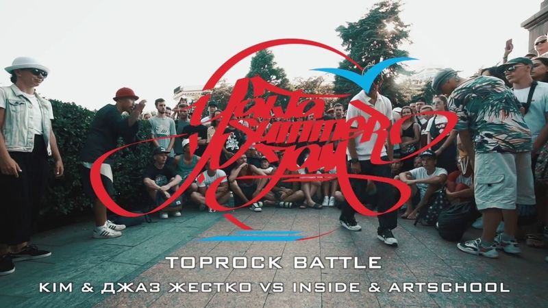 TOPROCK BATTLE | KIM ДЖАЗ ЖЕСТКО VS INSIDE ARTSCHOOL | YALTA SUMMER JAM 2018