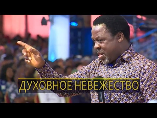 Проповедь, которую должен услышать каждый TBJoshua