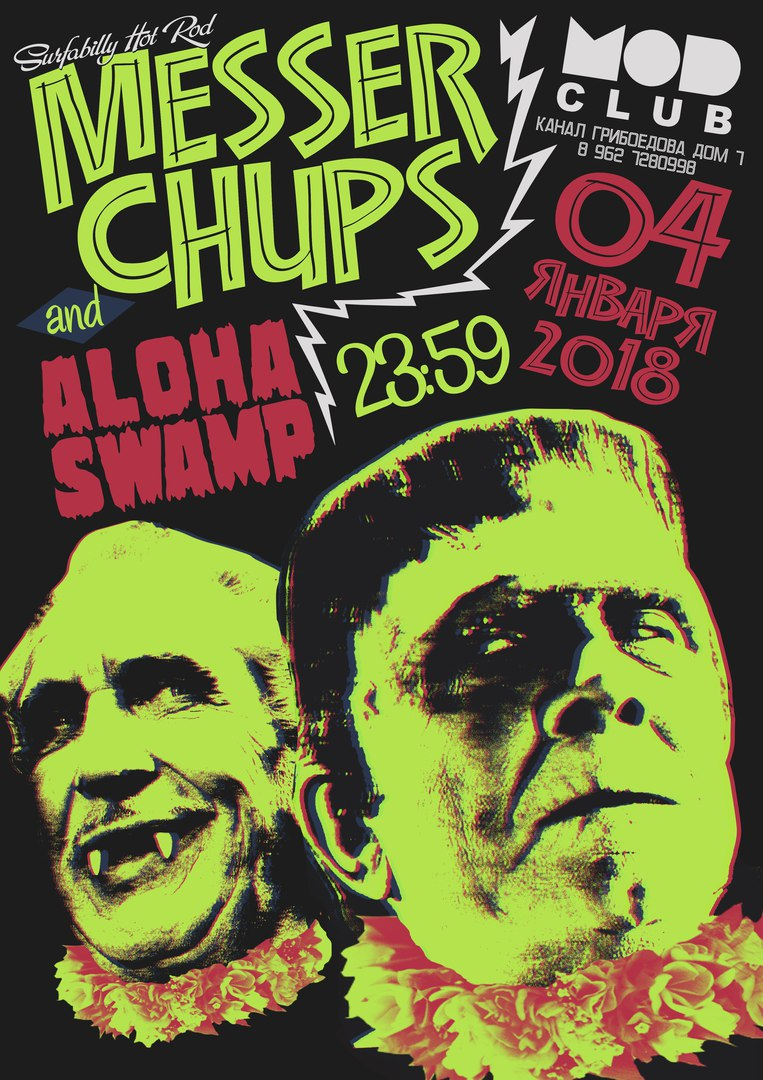 04.01 Messer Chups и Aloha Swamp в клубе MOD!!!