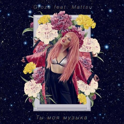 Groza альбом Ты моя музыка (feat. Mattsu)