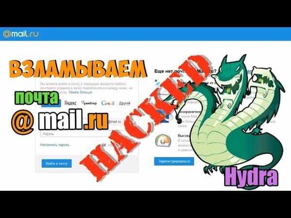 Работаем с программой Hydra Взлом Mail ru Способ № 3
