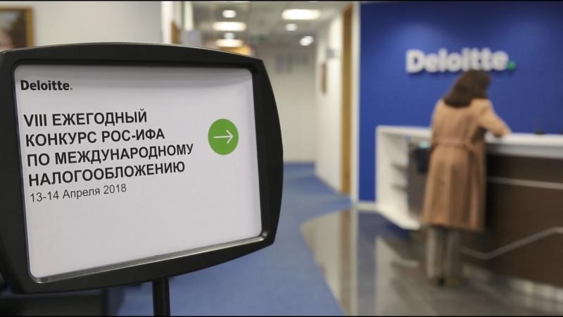IFA Russia International Tax Moot Court 2018
