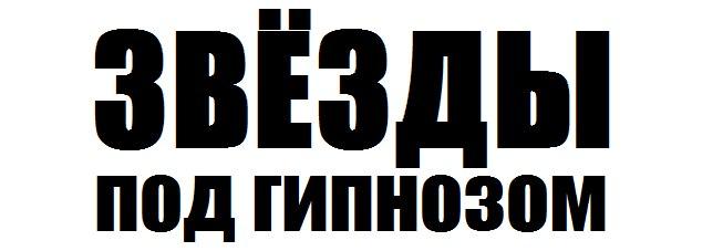 Звёзды под гипнозом с Максимом Галкиным и Исой Багировым
