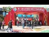Хотите знать, как в Китае снимают фильмы? О секретах своей работы расскажут организаторы кинокарнавала, который стартовал на про