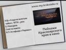 В каких фильмах засветился Красноярский край