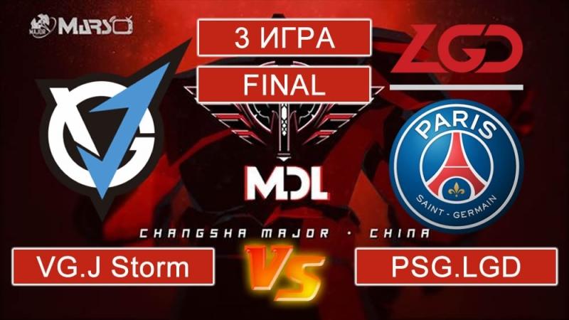 (RU3) VG.J Storm vs PSG.LGD - MDL Changsha Major (20.05.18)