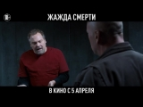 Жажда смерти - В кино с 5 апреля