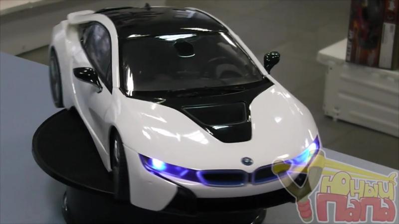 Обзор машины Rastar BMW i8 1_14 (дистанционно открываются двери)