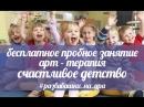 Арт студия для детей 8 921 561 9913 записывайся