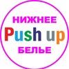 Push Up Магазин нижнего белья в Щелково
