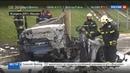 Новости на Россия 24 Заядлый гонщик сгорел в Maserati в центре Москвы