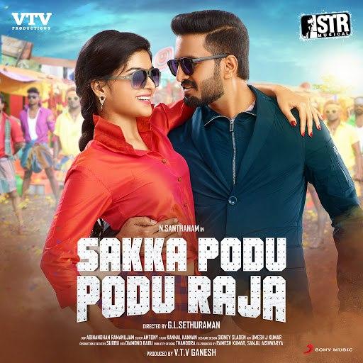 STR альбом Sakka Podu Podu Raja (Original Motion Picture Soundtrack)