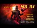 Grim Dawn Прохождение 3_Разведка местности 1 серия из 2