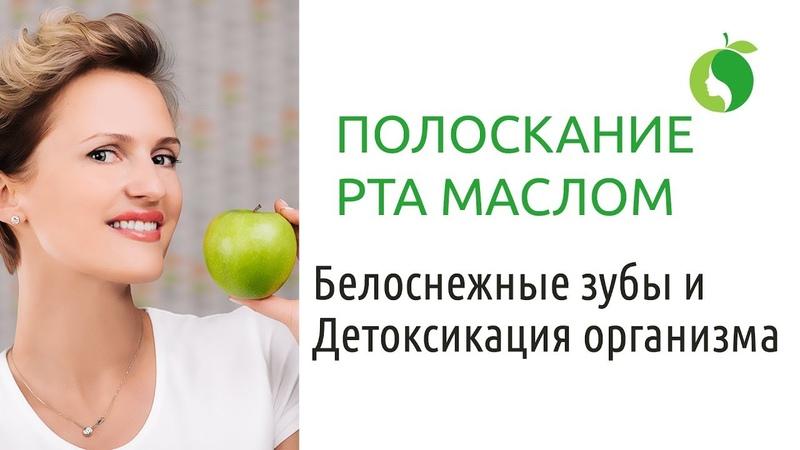 Полоскание рта маслом Отбеливание зубов и здоровье ротовой полости Красивая здоровая кожа лица