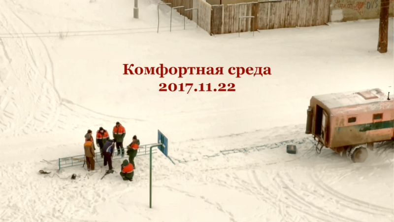Ударная бригада ККК ставит забор