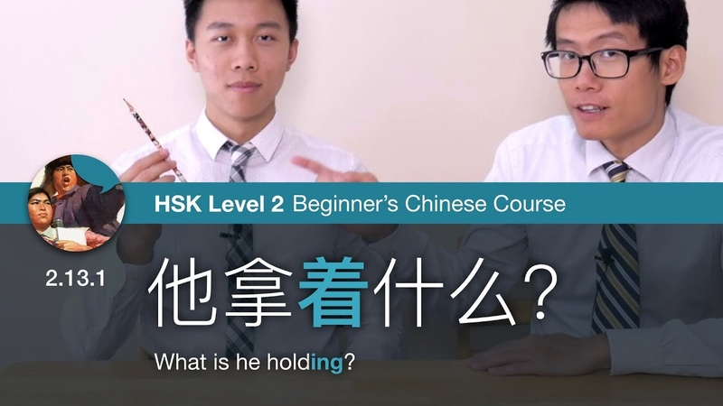 2 13 1 Indicate continuous state with 着 HSK 2 Beginner's Chinese Course