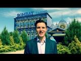 Самые большие розыгрыши в казино Астория и городе развлечений казино Бомбей