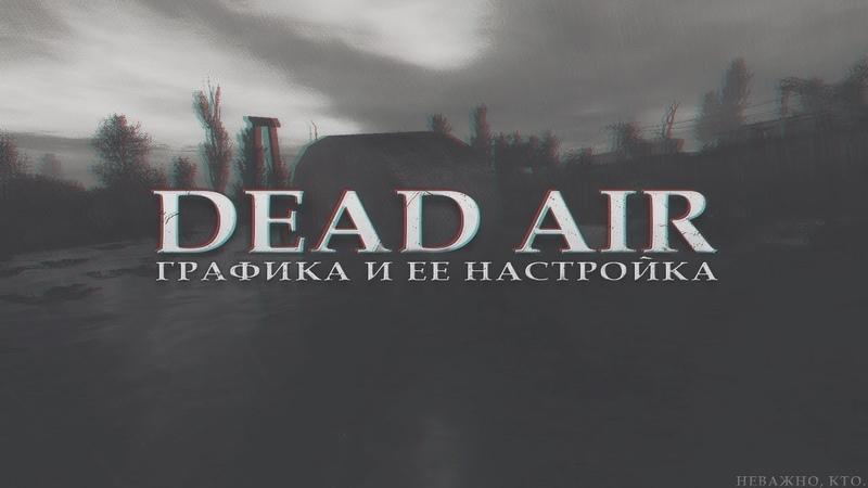 Графика в «S.T.A.L.K.E.R.: Dead Air». Практическое руководство.