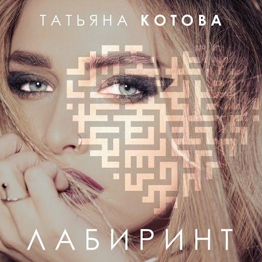 Татьяна Котова альбом Лабиринт