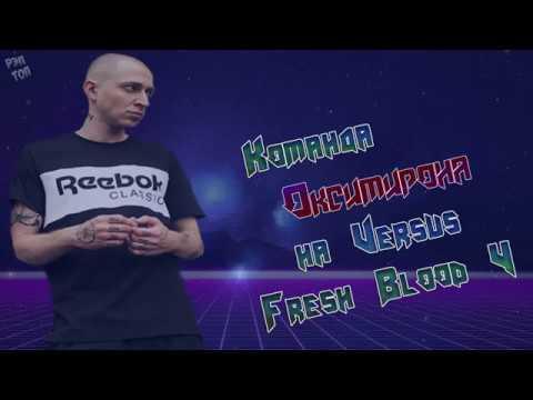 Команда Оксимирона на Versus Fresh Blood 4