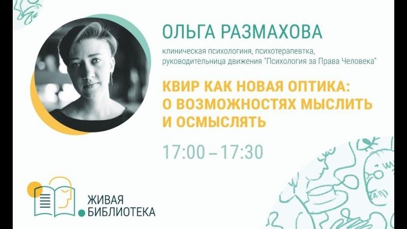 Ольга Размахова Квир как новая оптика о возможностях мыслить и осмыслять