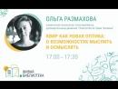 Ольга Размахова — Квир как новая оптика: о возможностях мыслить и осмыслять