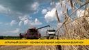На совещании во Дворце Независимости обсуждали будущее «проблемных» сельхозпредприятий