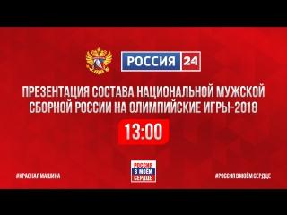Презентация состава национальной мужской сборной России на Олимпийские игры-2018