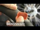 Как заклеить велосипедную камеру