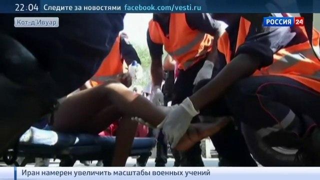 Новости на Россия 24 Число жертв теракта в Кот д'Ивуаре возросло до 15 челове