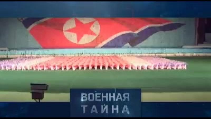 Все оттенки коммунизма. Что происходит за железным северокорейским занавесом Мы расскажем вам об этом сегодня в программе Воен