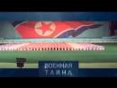 Все оттенки коммунизма. Что происходит за железным северокорейским занавесом? Мы расскажем вам об этом сегодня в программе Воен